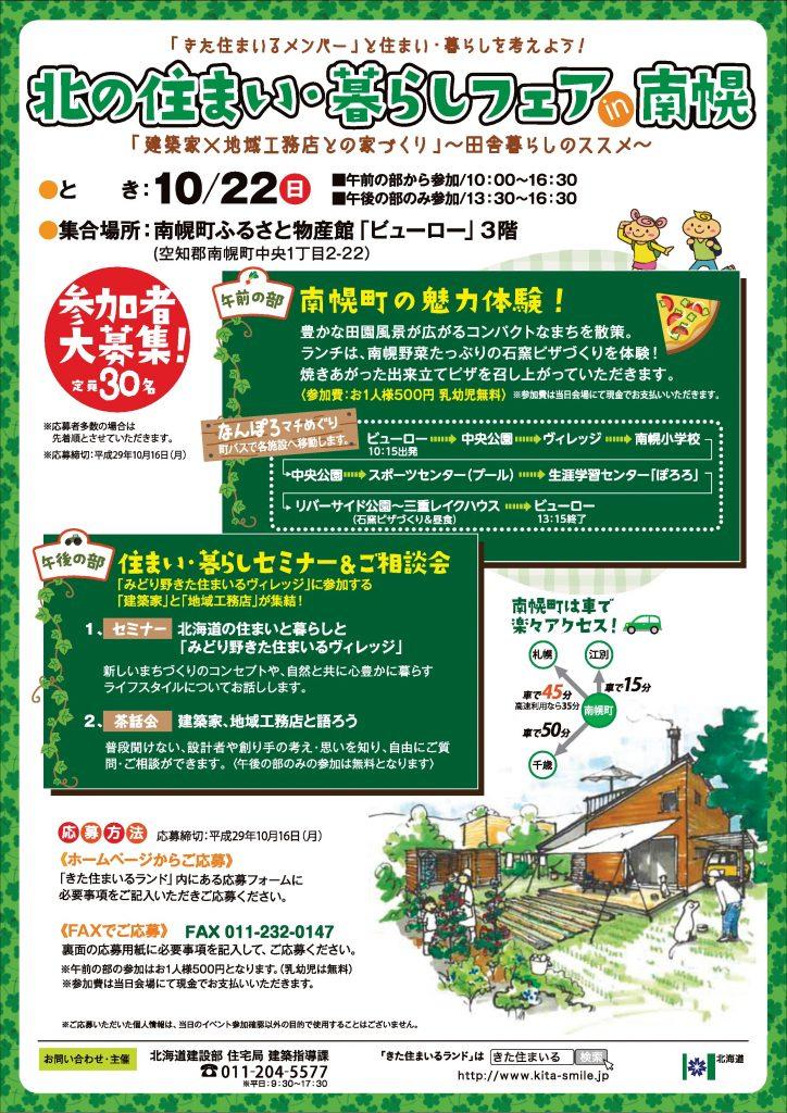 南幌町A4チラシ170915-001