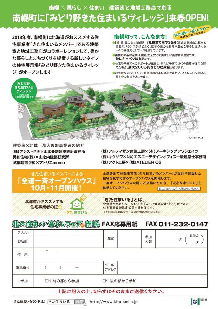 南幌町A4チラシ170915-002